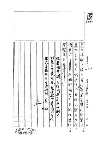 100WA103黃子倫 (2).jpg