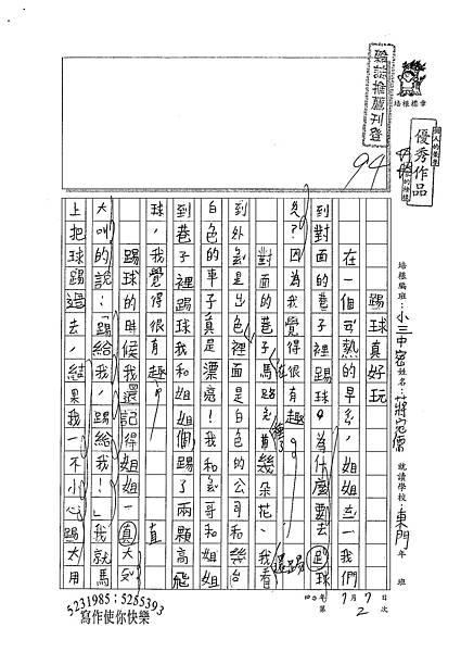100TMW02蔣宛儒 (1).jpg