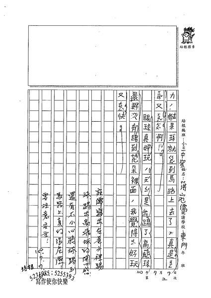 100TMW02蔣宛儒 (2).jpg
