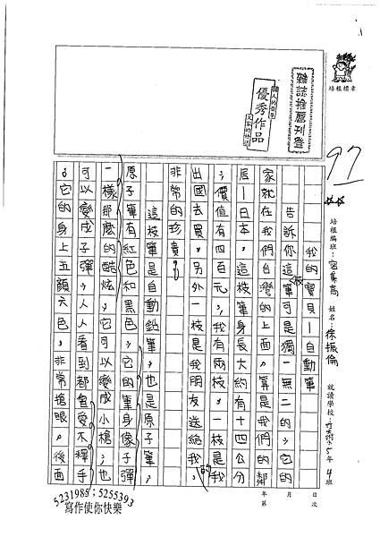 100TSW02徐振倫 (1).jpg