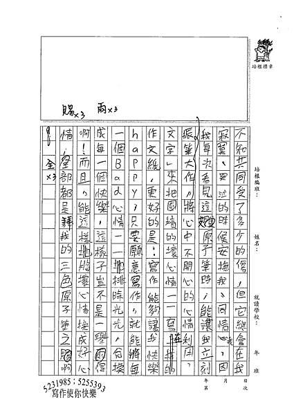 100TSW02徐振倫 (2).jpg