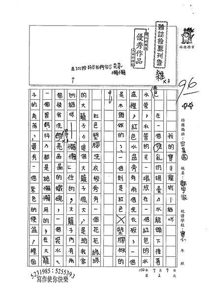 100TSW02鄭宇家 (1).jpg