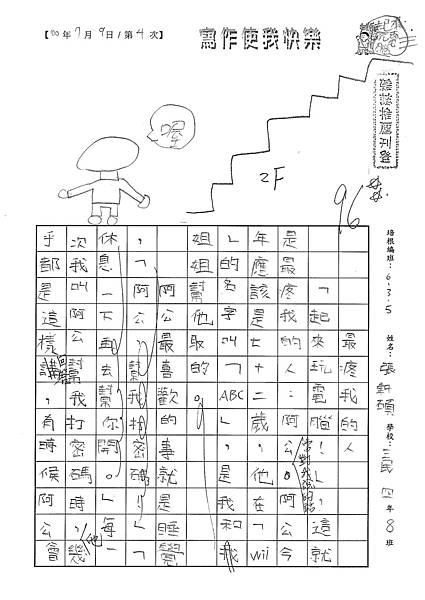 100W5104張軒碩 (1).jpg