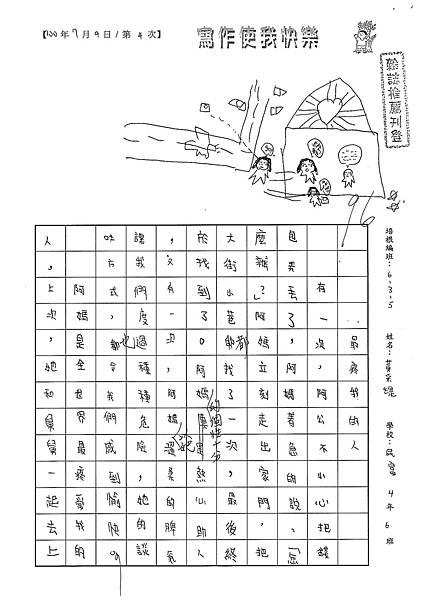 100W5104黃采緹 (1).jpg