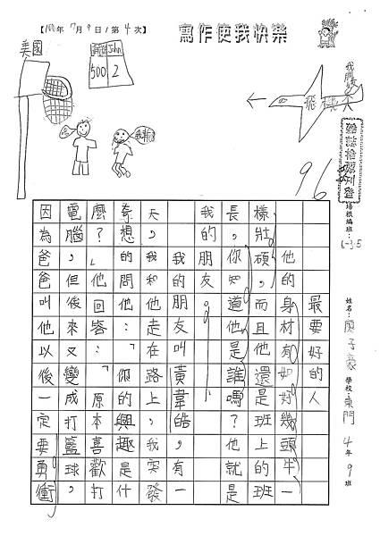 100W5104廖子豪 (1).jpg
