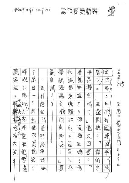 100W5104廖子豪 (2).jpg