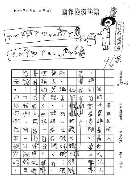 100W5104蔡昀蓉 (1).jpg