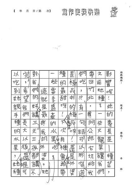 100W5104蔡昀蓉 (3).jpg