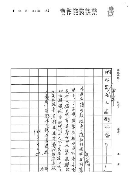 100W5104蔡昀蓉 (4).jpg