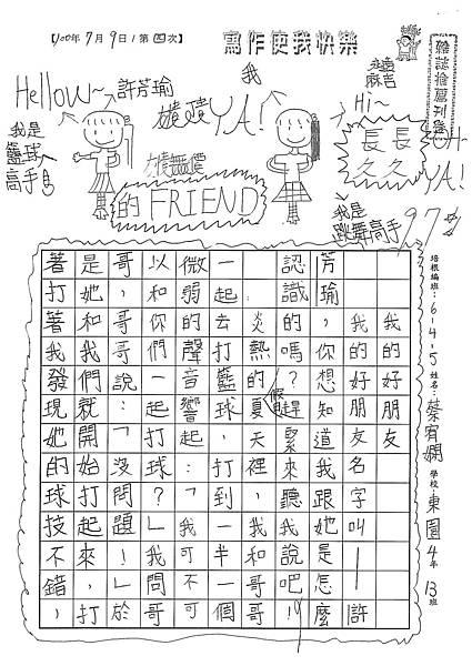 100W5104蔡宥嫻 (1).jpg