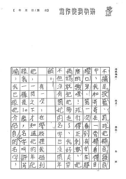 100W5104蔡宥嫻 (2).jpg