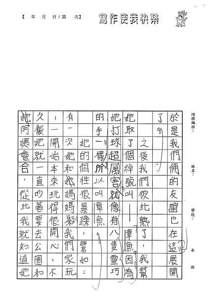100W5104蔡宥嫻 (3).jpg