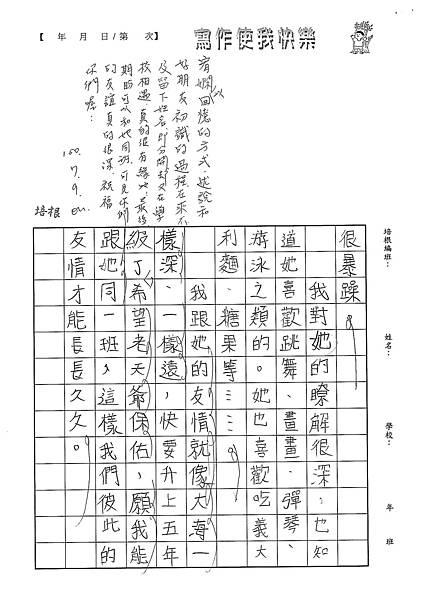 100W5104蔡宥嫻 (4).jpg