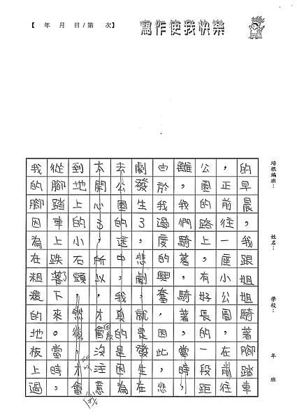 100W5104羅郁琦 (2).jpg