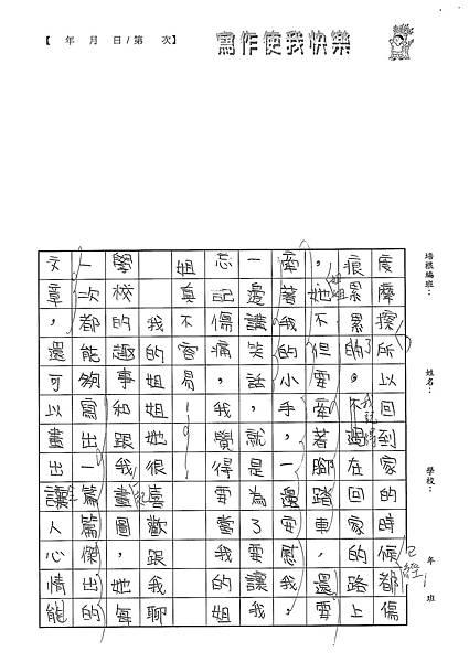 100W5104羅郁琦 (3).jpg