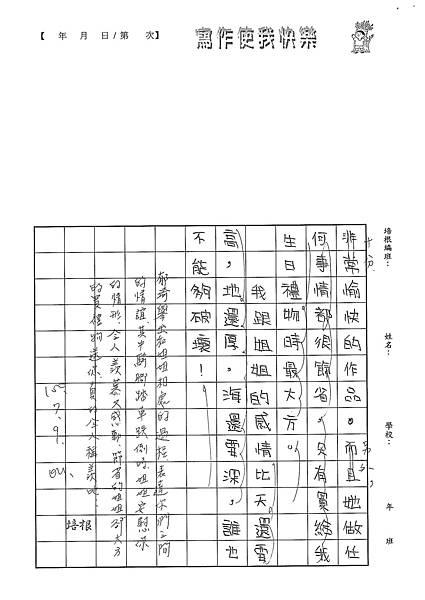 100W5104羅郁琦 (4).jpg
