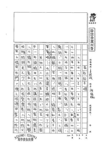 100SM02游筱瑜 (1).jpg