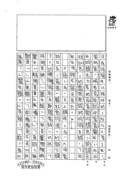 100SM02游筱瑜 (2).jpg