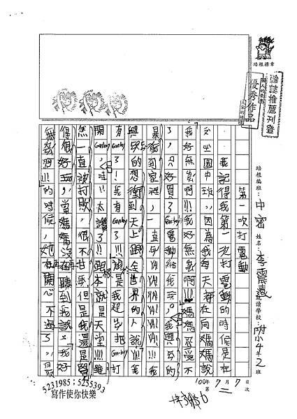 100TMW02李震遠 (1).jpg