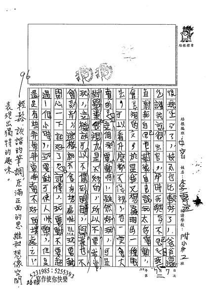 100TMW02李震遠 (2).jpg