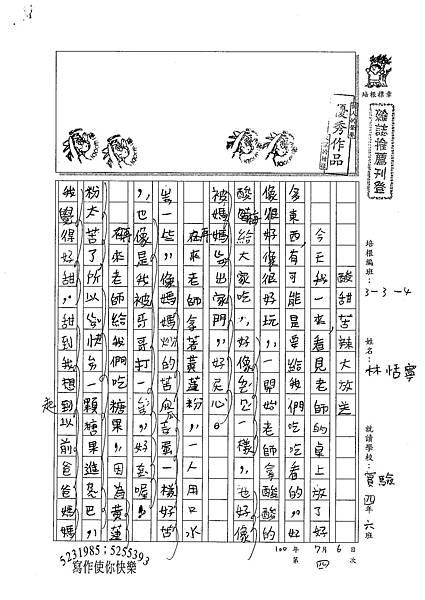 100W4104林恬寧 (1).jpg
