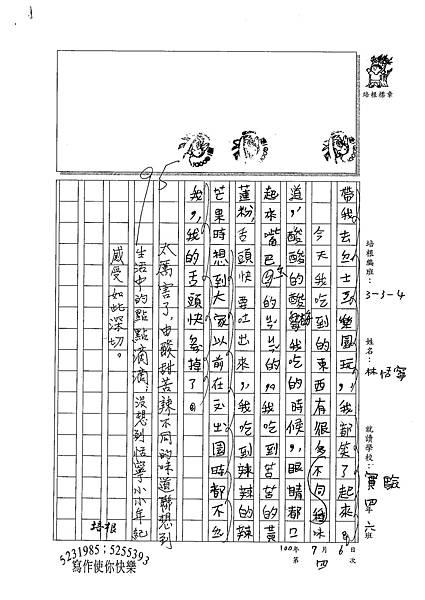 100W4104林恬寧 (2).jpg