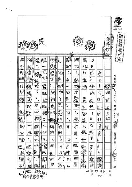 100W4104郭旻軒 (1).jpg