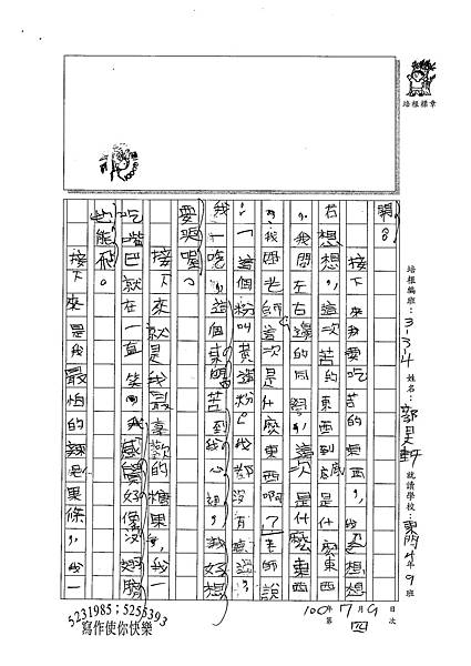 100W4104郭旻軒 (2).jpg