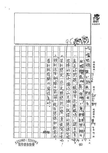 100W4104郭旻軒 (3).jpg