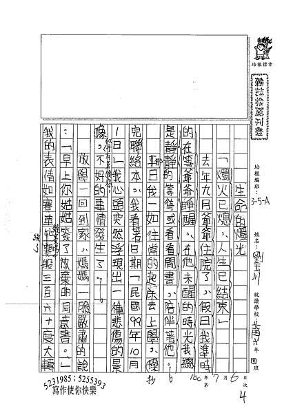 100WA104劉玉川 (1).jpg