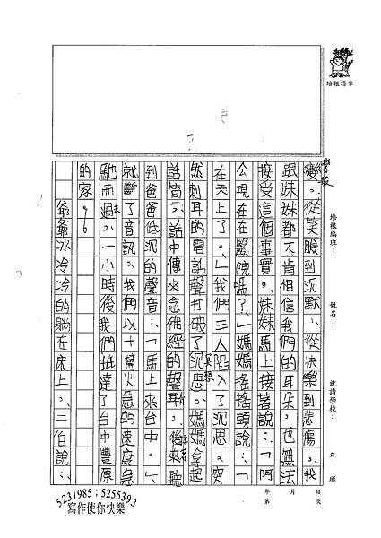100WA104劉玉川 (2).jpg