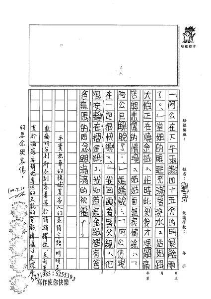 100WA104劉玉川 (3).jpg