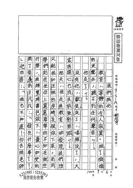 100WA104劉欣宇 (1).jpg