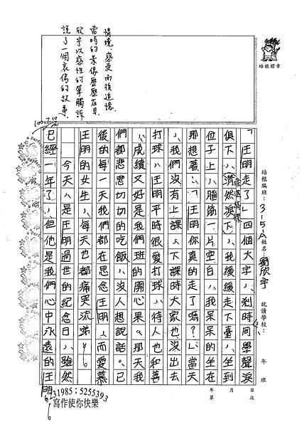 100WA104劉欣宇 (3).jpg