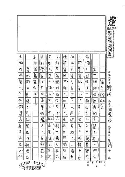 100SM03游騰碩 (1).jpg