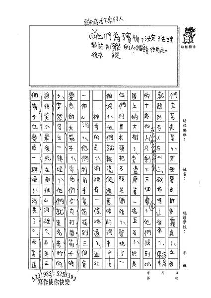 100SM03游騰碩 (2).jpg