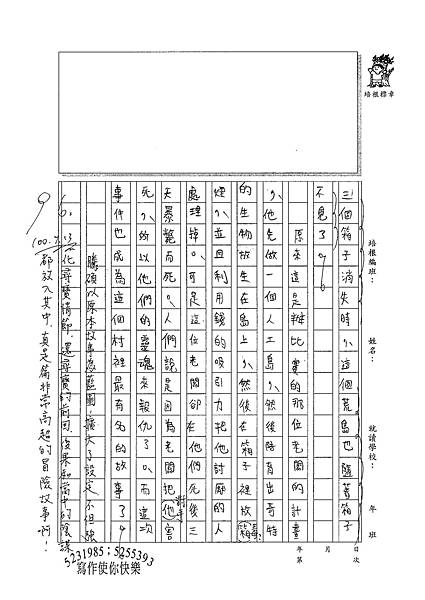 100SM03游騰碩 (3).jpg