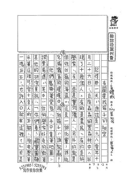 100SM03葉祉佑 (1).jpg