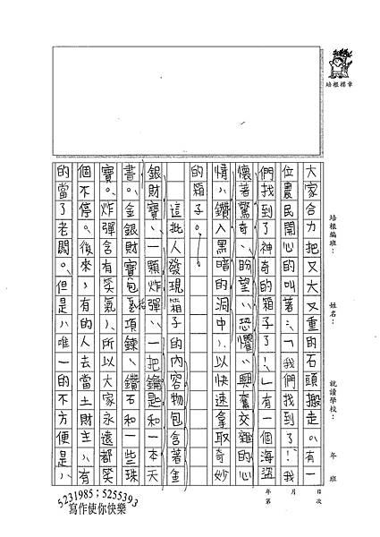 100SM03葉祉佑 (2).jpg