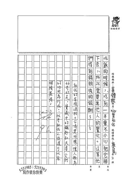 100SM03葉祉佑 (3).jpg