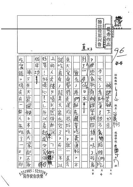 100W4104江韋翰 (1).jpg