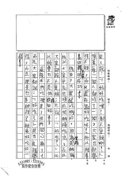 100W4104江韋翰 (2).jpg