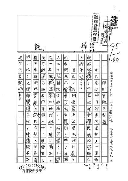 100W4104張芝綾 (1).jpg