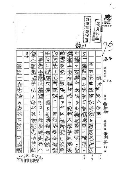 100W4104蔡宜軒 (1).jpg