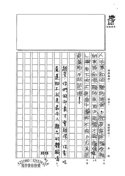 100W4104蔡宜軒 (3).jpg