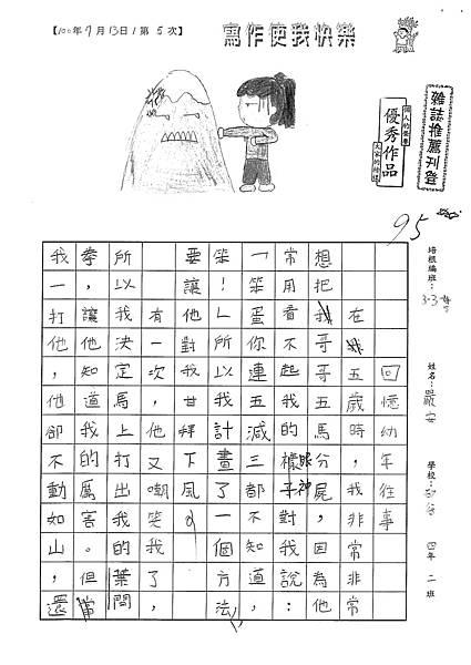 100W5105嚴安 (1).jpg