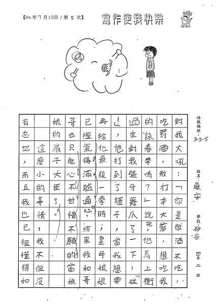 100W5105嚴安 (2).jpg