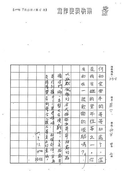 100W5105嚴安 (3).jpg