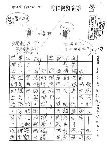 100W5104黃郁潔 (1).jpg