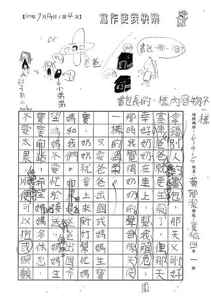 100W5104黃郁潔 (2).jpg